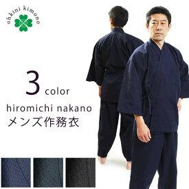 作務衣 メンズ ヒロミチナカノ メンズ作務衣 さむえ M/L/LL 男性 さむい 父の日 ギフト プレゼント 贈り物 パジャマ hiromichi nakano ユニフォーム 男 作業着 大きいサイズ 着物 綿 コットン 部屋着 カジュアル