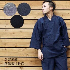 作務衣 メンズ 日本製 久留米 綿100% おしゃれ 紬 (全3色) S/M/L/LL shu さむえ 作業着 男性 男性用 部屋着