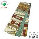 半幅帯 正絹 長尺 WAKKA リバーシブル 日本製 細帯 (ねこの古本屋/レトロベージュ) 4m25cm 半巾帯 半巾 半幅 帯 SH048-1