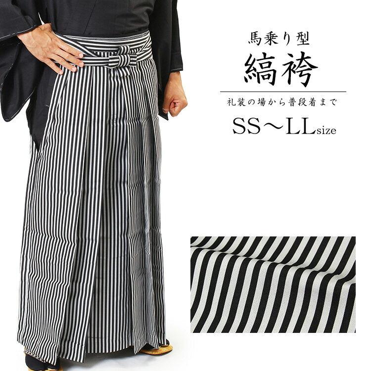 袴 メンズ 男 馬乗り袴 縞 灰/黒 着物 和装 普段着 縞袴 S/SS/M/L/LL 小さいサイズ 大きいサイズ