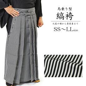 袴 メンズ 男 馬乗り袴 縞 灰/黒 着物 和装 普段着 縞袴 S/SS/M/L/LL 小さいサイズ 大きいサイズ kyt