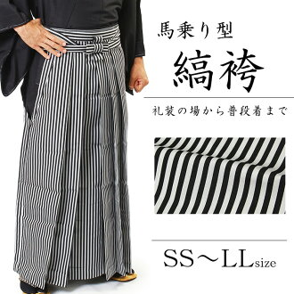 Man striped hakama horseback-fashionable striped trousers ♪ ♪ (ic) | man of graduation, hakama hakama man of kimono hakama hakama kimono men's hakama kimono stripes mens gentlemen Island black grey black ash