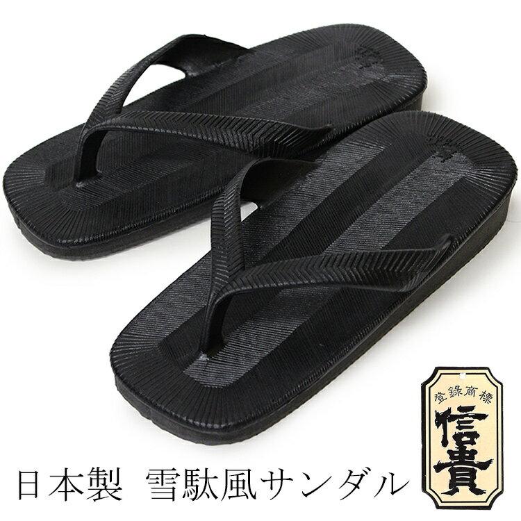 雪駄 男性 黒 雪駄風サンダル メンズ (信貴/PVCサンダル) 日本製 フリーサイズ ベンサン ニシベケミカル