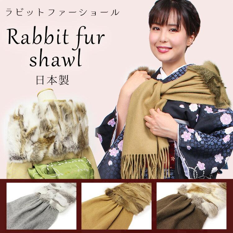 ラビットファー ウール ショール 日本製 (3色)♪♪ 和装 コート 着物 ストール きもの コート