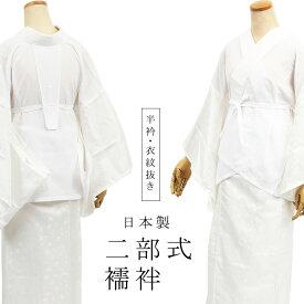 二部式襦袢 日本製 白 二部式長襦袢 半襦袢と裾よけセット 単衣袖 二部式 襦袢 セパレート (半衿/衣紋抜き付) M/L レディース 着物 shu お取寄せ