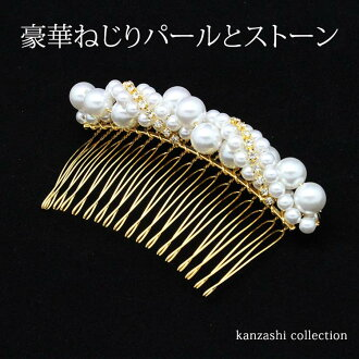 A hair ornament comb torsion pearl pearl rhinestone comb type hair ornament hair accessories [4w002 gold] wku formal kimono with a decorated skirt graduation ceremony wedding ceremony entrance ceremony party hair ornament kimono formal-evening-party hair