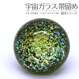 帯留め 宇宙ガラス 銀河シリーズ 帯留 (イエロー×ブルー/D-5) お取寄せ wku おびどめ ガラス細工