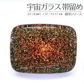 帯留め 宇宙ガラス 銀河シリーズ 帯留 (オレンジ×ブラック/DS-1) お取寄せ wku おびどめ ガラス細工