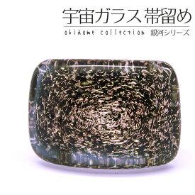 帯留め 宇宙ガラス 銀河シリーズ 帯留 (パープル×ブラック/DS-2) お取寄せ wku おびどめ ガラス細工