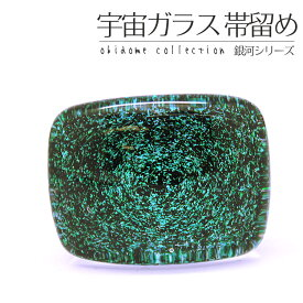 帯留め 宇宙ガラス 銀河シリーズ 帯留 (グリーン×ブラック/DS-4) お取寄せ wku おびどめ ガラス細工