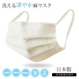 マスク 洗える 麻マスク 涼しい 冷感 麻 リネン 三層構造 日本製 男女兼用 不織布フィルタ入り リネンマスク ウィルス対策 夏用 繰り返し使える 涼感 接触冷感 クリーム 白 生成り 暑くない 【ネコポス可/C】