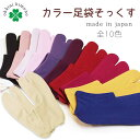 足袋 日本製 伸縮性 ストレッチ カラー足袋 ソックス 足袋ソックス (10色) フリーサイズ 足袋 着物 きもの ストレッチ…