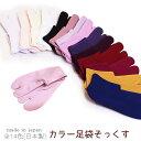 足袋 日本製 伸縮性 ストレッチ カラー足袋 ソックス 足袋ソックス (14色) フリーサイズ 足袋 着物 きもの ストレッチ…