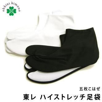 二趾袜男子的女子的简单的kohaze在的haisutoretchi二趾袜(黑白/5张kohaze)♪♪(ic)黑二趾袜白二趾袜日式服装和服高伸展二趾袜tabi|漂亮的日式服装精华男女两用和装小物訪問着大喜賑(为多而)