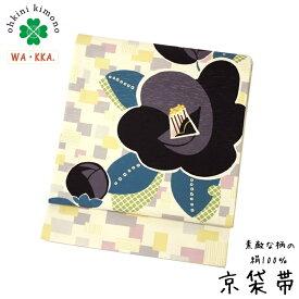 京袋帯 正絹 WAKKA 日本製 袋名古屋帯 (花椿/黒つばき) ブラック 3m75cm 袋帯 帯 sb1421