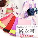 《浴衣帯》 リバーシブル 浴衣帯(無地/17カラー) 国産織 浴衣帯 半幅帯♪♪(ic)浴衣 無地 ゆかた 赤 ピンク イエロー …