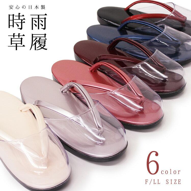 草履 レディース 時雨草履 日本製 雨草履 全6色 フリーサイズ/LLサイズ 爪皮 和装 ぞうり 履物 草履カバー wku
