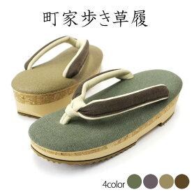 草履 町家歩き コルク底 レディース 日本製 履物 お取寄せ wku コルク 帆布 スポンジ 軽い 着物 和装