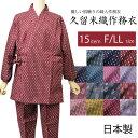 作務衣 久留米 婦人 レディース 日本製 作務衣 (矢絣/点々/絣) 全15種 さむえ 部屋着 婦人用 和装 部屋着 さむい 作務…