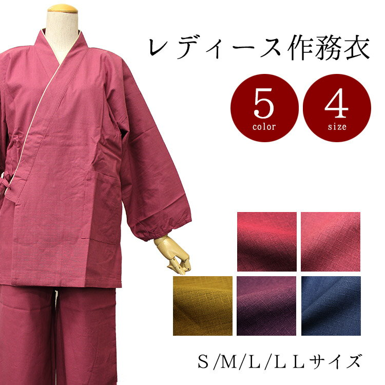 作務衣 婦人 くつろぎのひととき 木綿 無地 レディース 作務衣 (5カラー/4サイズ )♪♪ shu さむえ 部屋着 婦人用 和装 部屋着 さむい 作務衣 綿 綿100% パイピング カラー Sサイズ Mサイズ Lサイズ LLサイズ