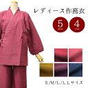 作務衣 婦人 くつろぎのひととき 木綿 無地 レディース 作務衣 (5カラー/4サイズ ) shu さむえ 部屋着 婦人用 和装 部…