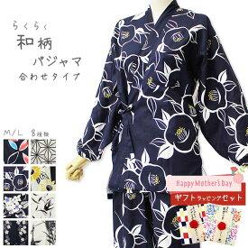 母の日ギフト プレゼント パジャマ 和柄 レディース 婦人 部屋着 合わせタイプ ガーゼ 作務衣 甚平 ルームウェア (8柄) 和装 綿 綿100% M/L