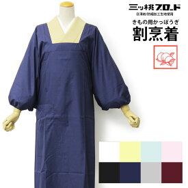 割烹着 着物 日本製 日清紡 きもの用 ロング 120cm (白/黄/ピンク/水色/紺/紅/黒/灰) フリーサイズ かっぽう着 かっぽうぎ かわいい エプロン 和装 母の日