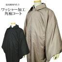 和装コート メンズ 日本製 ワッシャー加工 角袖コート (3シーズン対応/Mサイズ/Lサイズ) スプリングコート 秋冬コート…