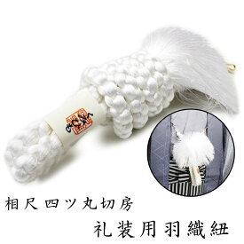 羽織紐 男 メンズ 礼装用 丸組羽織紐 (ホワイト/白) 日本製 相尺 切房 小坪 S環付き [2510] wku 男性 着物 男物 羽織 紋付 はおりひも 送料無料
