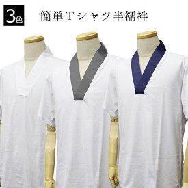 紳士 襦袢 Tシャツ半襦袢 男 メンズ 洗える Tシャツ 半襦袢 全3色/S/M/L/LLサイズ 白 灰 紺 肌襦袢 Tシャツ襦袢 着物 きもの キモノ 甚平 浴衣 襦袢 半衿 tシャツタイプ 送料無料 【メール便可/B】