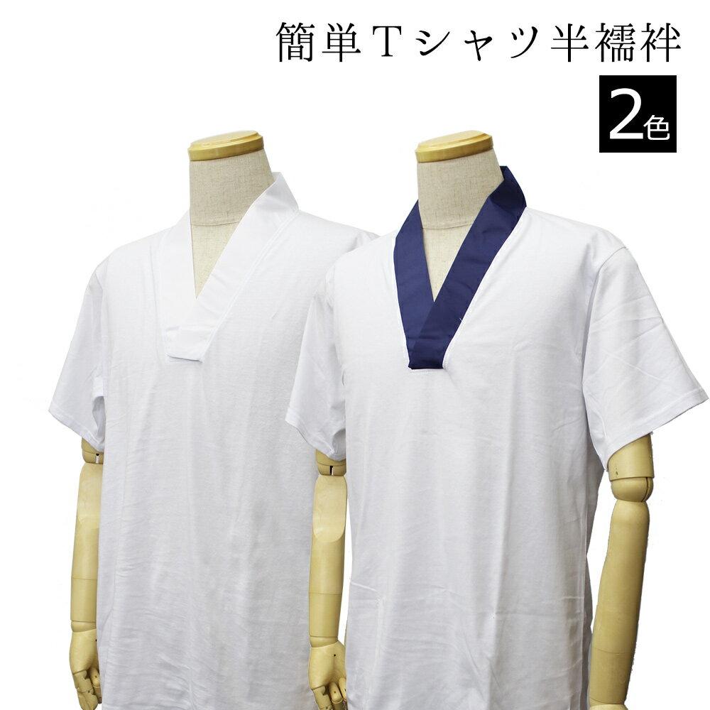男 半襦袢 【簡単!Tシャツ半襦袢】 洗える Tシャツ 半襦袢 S M L LL ♪(ic)【送料無料】 肌襦袢 着物 きもの キモノ 甚平 浴衣 襦袢 半衿