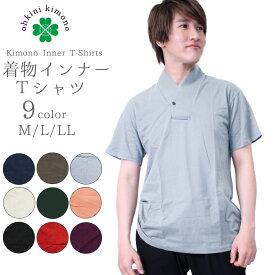 着物インナー カラー Tシャツ 男 メンズ (全9色/M/L/LLサイズ) 半襦袢 肌着 さむえ 浴衣 和装 着物 綿 男性 シャツ 肌着【メール便可/B】
