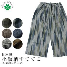 ステテコ 男 メンズ 小紋 日本製 DANKAN M/L/LLサイズ kmr 和柄 着物 男物 紳士 友禅 洗える すててこ お取寄せ