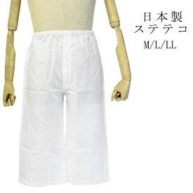 ステテコ 男 メンズ すててこ 日本製 綿 洗える(M/L/LLサイズ 白) 着物 パンツ メンズ着物 洗えるインナー 紳士 インナー 肌着 はだぎ お取寄せ
