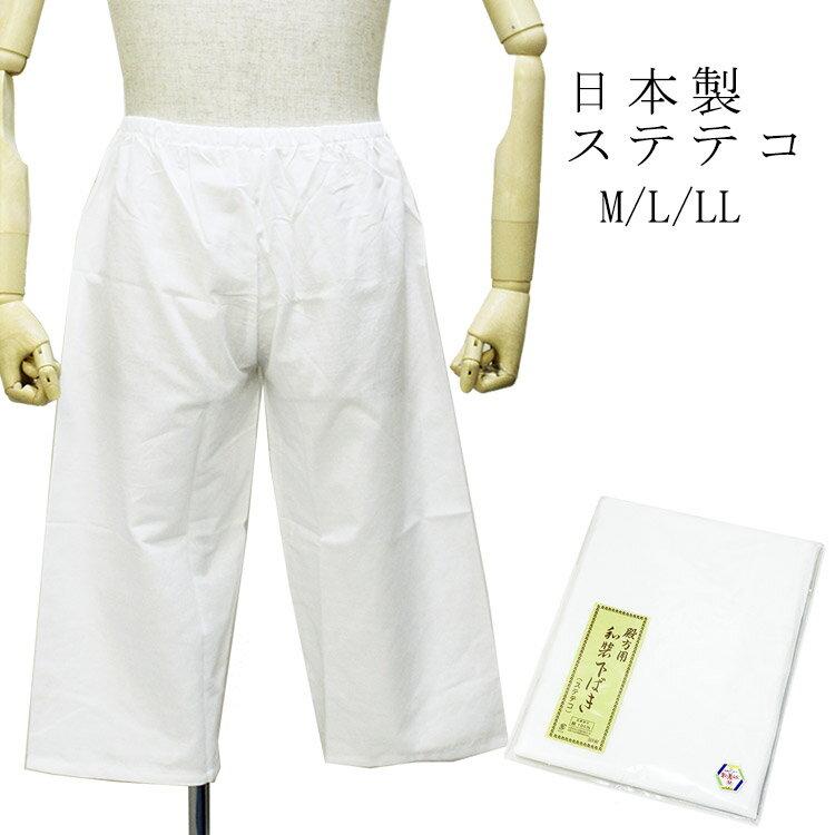 【男性物/メンズ】*日本製 ステテコ* 選べる 3サイズ 国産 綿 洗える すててこ(M/L/LLサイズ 白色)♪♪ 着物 パンツ メンズ着物 洗えるインナー ステテコ 紳士 インナー 肌着 はだぎ wku