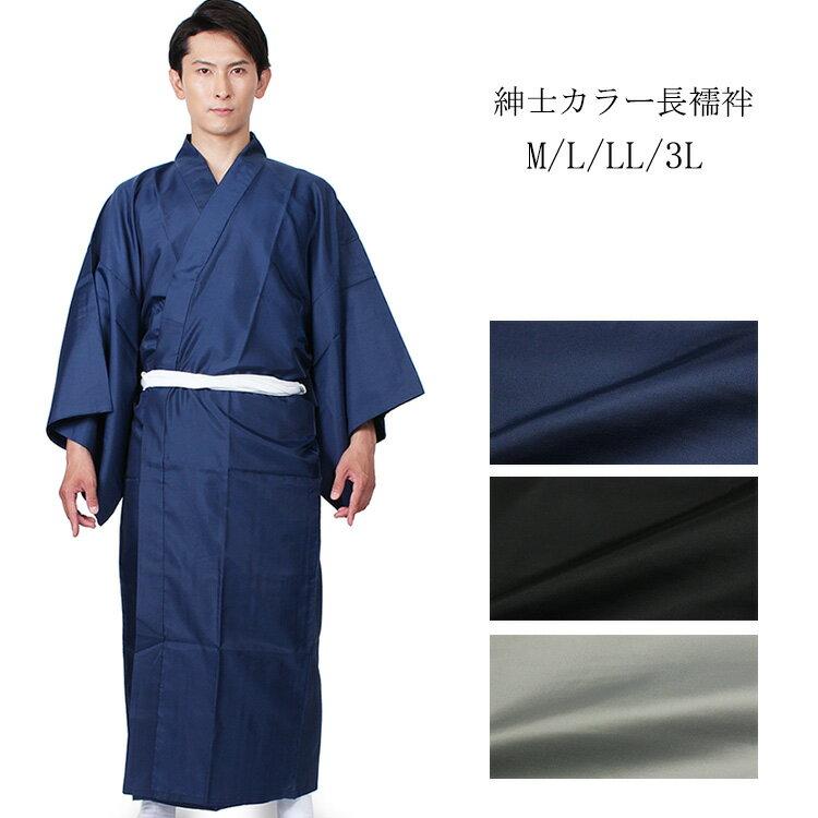 長襦袢 男 メンズ 襦袢 洗える襦袢 無地 紺/黒/灰 M/L/LL/3Lサイズ 紳士 和装