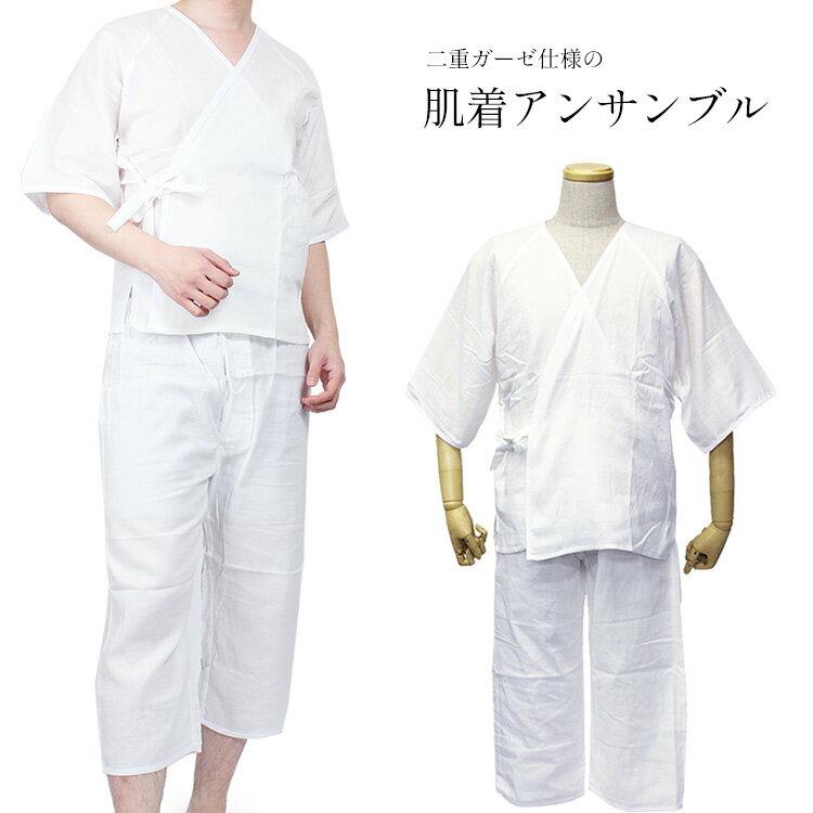 肌着アンサンブル メンズ 男性 二重ガーゼ 和装下着 肌着とステテコの2点セット(白) 男 紳士 襦袢 着物 きもの 浴衣 甚平 和装肌着セット ガーゼ肌着 ステテコ 入院着 介護衣料