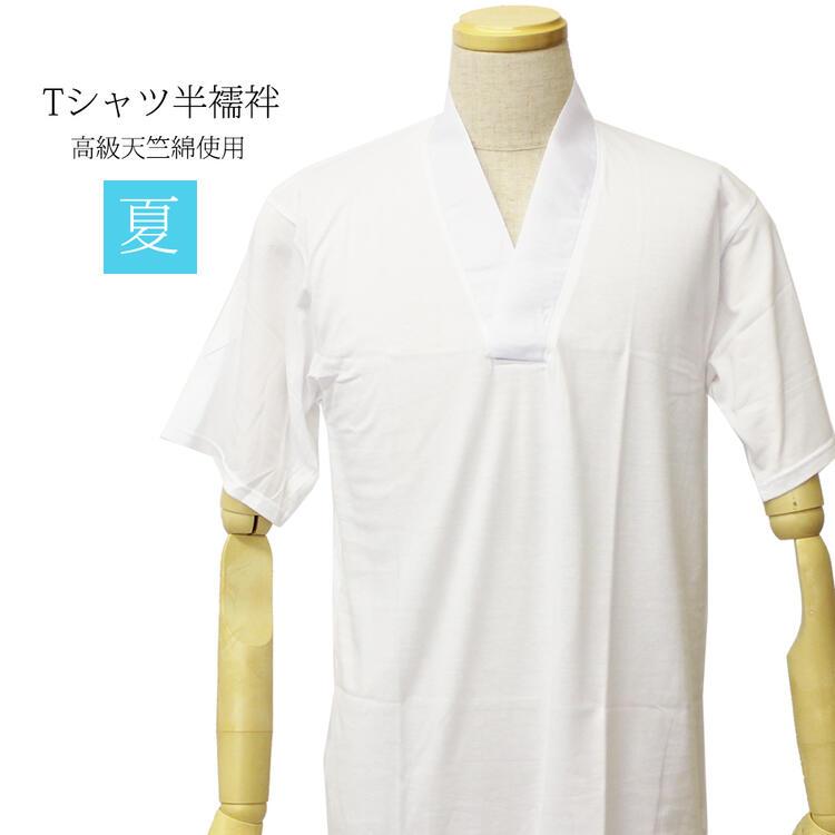 日本製 Tシャツ半襦袢 夏 男性 半襦袢 高級天竺綿使用!! 洗える Tシャツ 半襦袢 S M L LLサイズ 送料無料[shu]Tシャツ メンズ【ネコポス可/A】