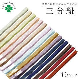 三分紐 レディース 日本製 正絹三分紐 全15色 三分締め 三分組紐 wku 伊賀組紐 帯締め 帯締 女性【メール便可/D】