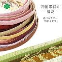 帯締め 福袋 正絹 礼装 高麗組 高麗帯締め 格調ある美しさ 礼装用 平組 カラーで選べる 帯締め福袋 (高麗組/1本) 正装…