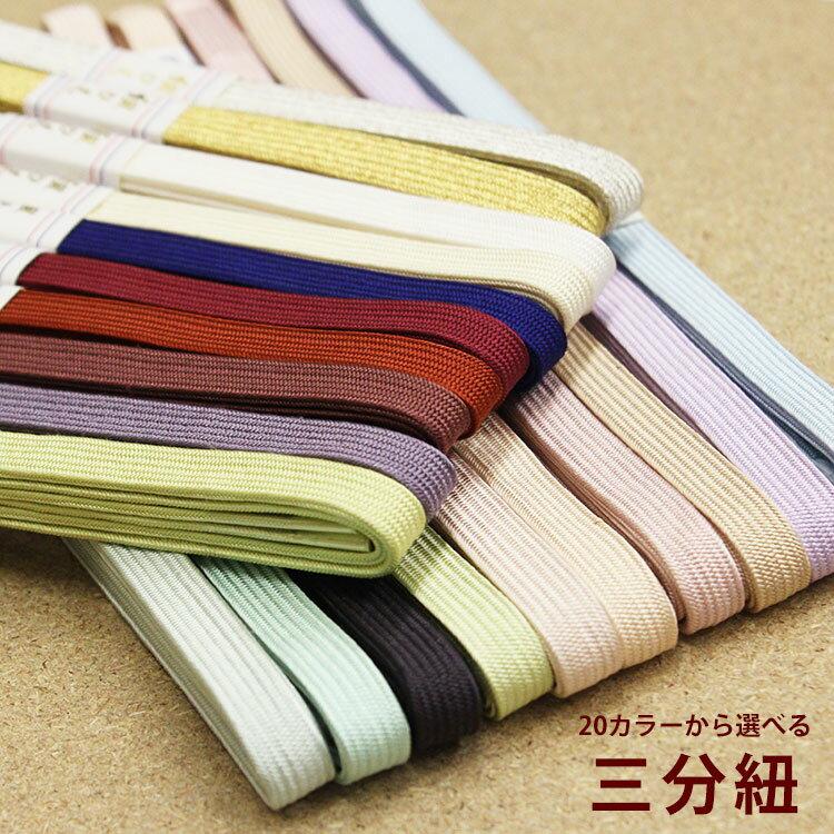 三分紐 レディース 日本製 正絹三分紐 全20色 三分締め 三分組紐 帯締め 帯締 女性【ネコポス可/D】