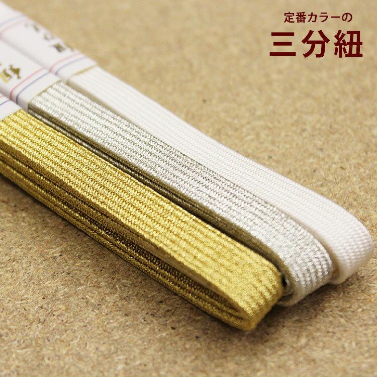 三分紐 レディース 礼装 日本製 正絹三分紐 白 金 銀 全3色 三分締め 三分組紐 帯締め 帯締 女性【ネコポス可/D】