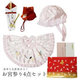 お宮参り 4点セット お宮参りフード4点セット (ピンク/女の子用) よだれ掛け 帽子 フード お守り 末広扇子 化粧箱付き 産着 うぶぎ 祝い着 祝着 日本製 女の子 女児 お取寄せ
