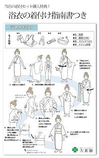 浴衣着付けセット肌着/マジックベルト/前板/腰紐2本(4種類5点セット)フリーサイズ夏着物着付け小物セット