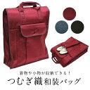 和装バッグ 収納バッグ 日本製つむぎ織生地 着物から小物まで全て収納できる 和装収納バッグ 3カラー (NO,797) 着物 …