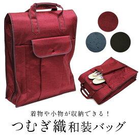 和装バッグ 収納バッグ 日本製つむぎ織生地 着物から小物まで全て収納できる 和装収納バッグ 3カラー (NO,797) 着物 和装 着付け 習い事 収納 バッグ 紬 あづま姿