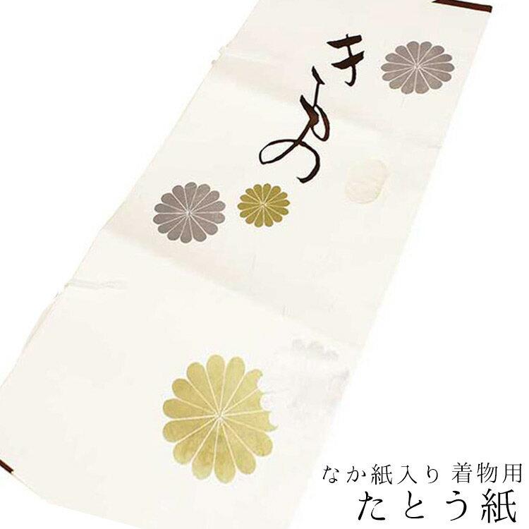 大切な着物の保存に……なか紙入り着物用たとう紙(83cm×35cm)3枚入り♪♪wku 着物 和装 着付け 衿止め 衿留め たとう紙 なか紙 保存 虫食い