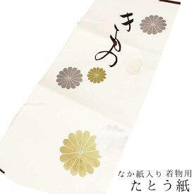 たとう紙 着物用 中紙入り (83cm×35cm) 3枚入り wku 着物 和装 着付け 衿止め 衿留め たとう紙 なか紙 保存 虫食い防止 お取寄せ 送料無料