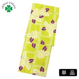 浴衣 単品 レディース 黄緑 白 紫陽花 あじさい 格子 フリーサイズ レトロ 150cm 160cm ゆかた 夏 花火大会 婦人 女性