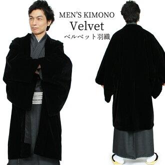 男子的天鹅绒短外罩人冬天天鹅绒短外罩黑色黑M尺寸L尺寸LL尺寸♪和服和服和服日式服装大衣外衣绅士男性天鹅绒